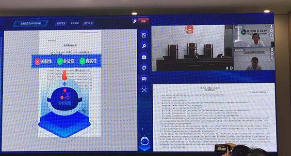 杭州一法院试行金融案件智能审判,AI法官助理协助庭审