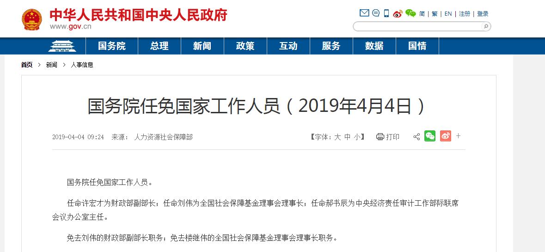 财政部副部长刘伟接掌全国社会基金理事会,原理事长楼继伟卸任