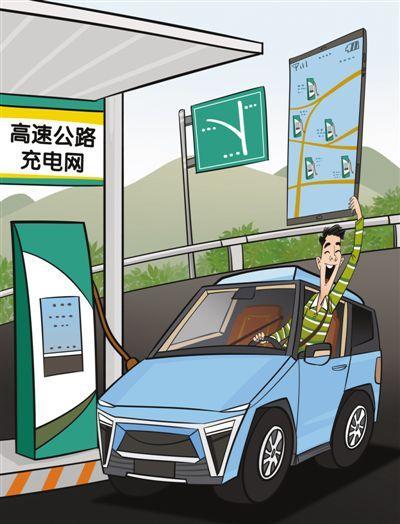 我国大力推进高速公路充电设施建设和互联互通