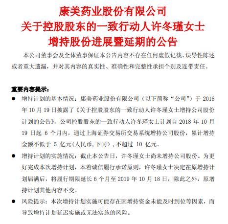 康美药业:许冬瑾未增持公司股份 履行期限延长6个月