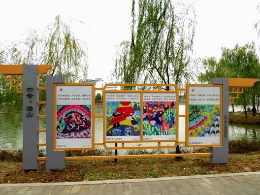 南京市六合区反邪教法治主题公园落成