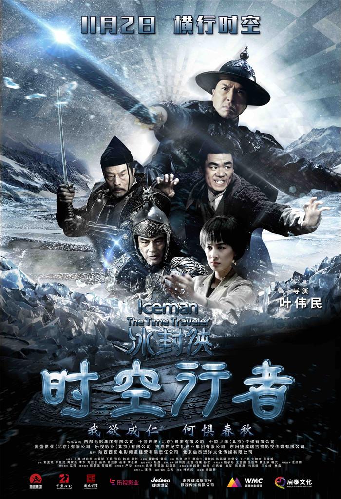 《冰封侠:时空行者》提档 甄子丹王宝强领衔开战