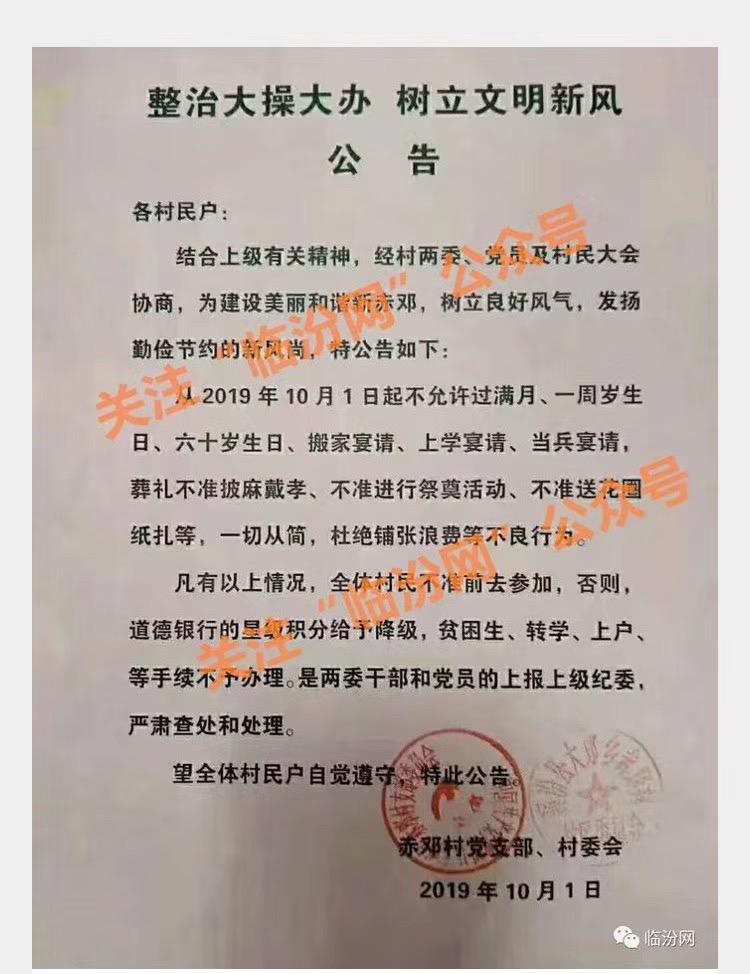山西襄汾县大邓乡赤邓村党支部、村委会出具的公告。图片来源:临汾网微信公众号