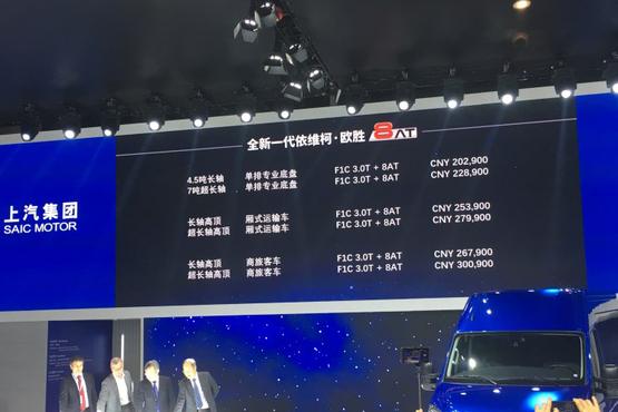 2018广州车展:依维柯Daily 8AT售20.29万起