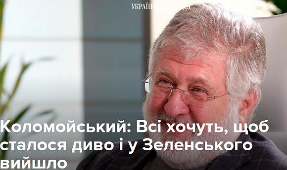 科洛莫伊斯基承受黑克兰媒体采访网站截图