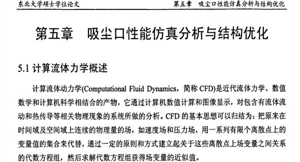 """孙勇论文第五章的""""吸尘口性能仿真分析与结构优化""""内容截图。"""