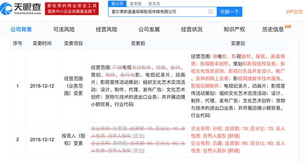 黄晓明和母亲退出注册在霍尔果斯的影视公司股东名单