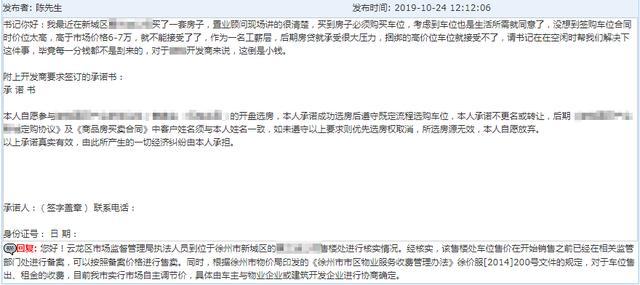 不违法!徐州开发商要求:买车位优先选房!相关部门回应