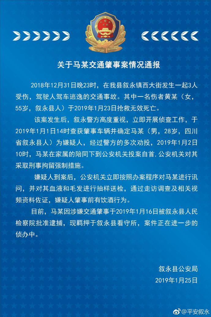 图来源于四川省叙永县公安局官方微博