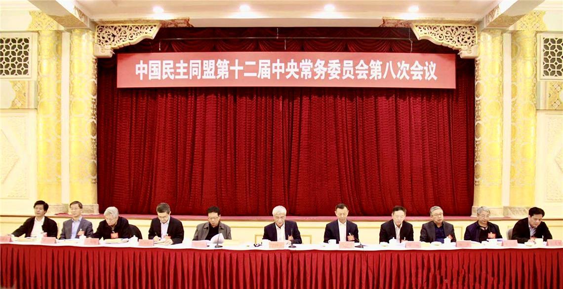 民盟十二届八次中常会在京举行
