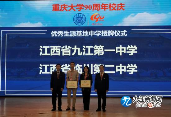 九江一中被授予重庆大学优秀生源基地