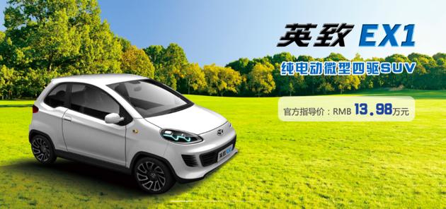 潍柴英致EX1正式上市 补贴前售13.98万元/续航160km
