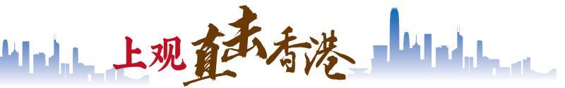 """【上观直击香港】就民阵""""9·15""""游行集会,香港警方发出反对通知书"""