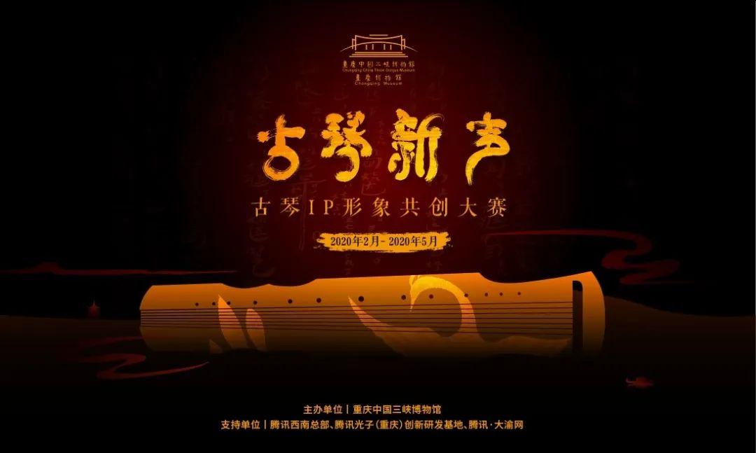 """【创意】三峡博物馆联手腾讯寻找""""古琴守护人"""""""