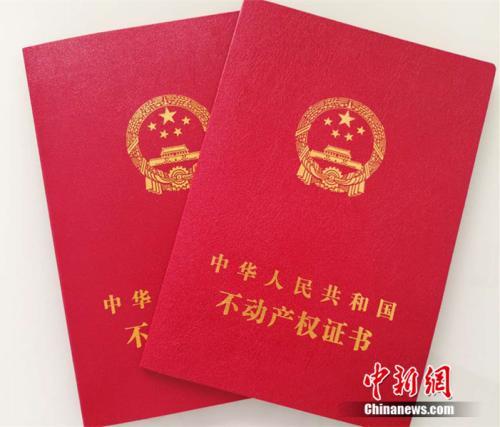 资料图:不动产权证书。中新网记者 邱宇 摄