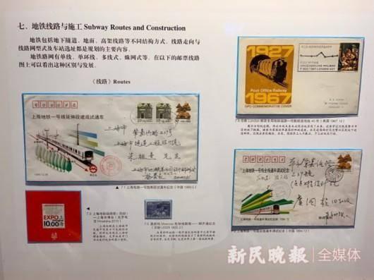 全国首个地铁专题邮品展在沪开幕
