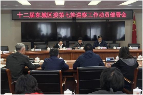 东城:区委第七轮巡察启动 将对5家单位党组织开展常规巡察