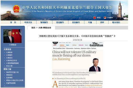 """中国驻英大使英媒撰文:不容美国在南海""""秀肌肉"""""""