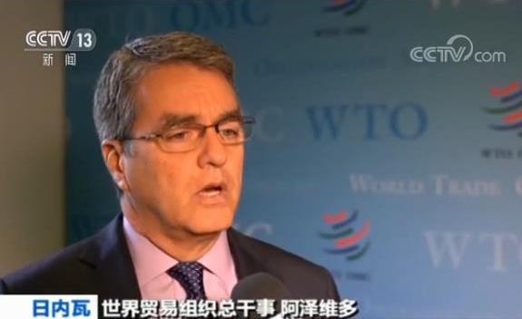 海外大咖为进博喝彩 世贸组织总干事阿泽维多:中国展现出促进全球经济融合理念