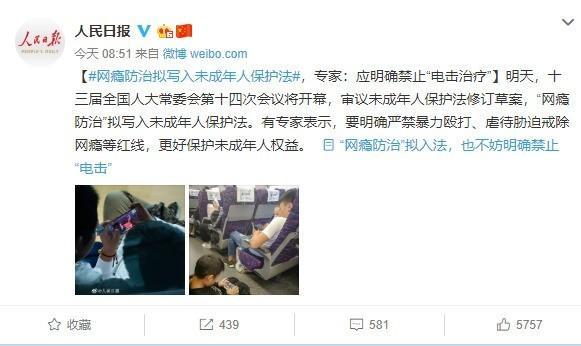 网瘾电击疗法鼻祖杨永信恐失业!拟入法律禁止