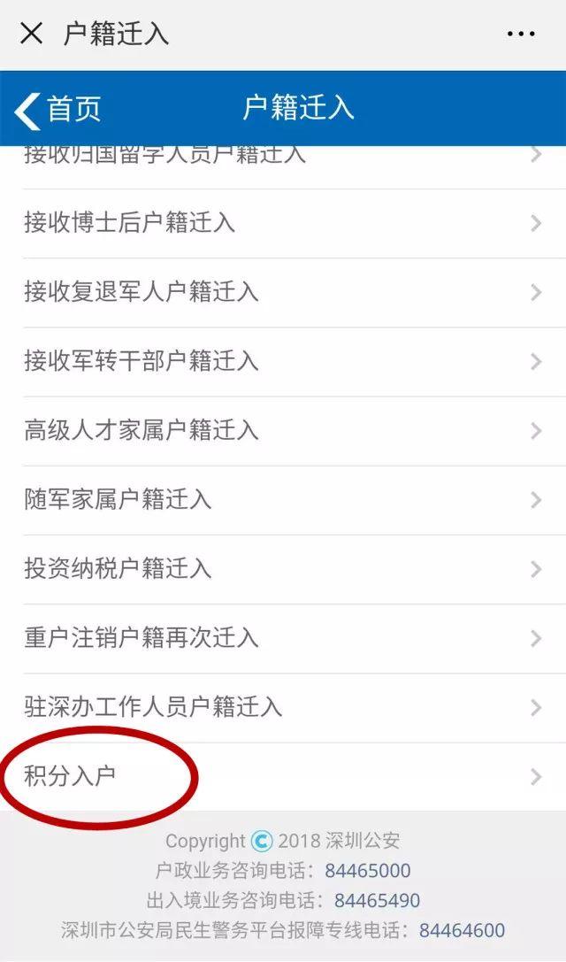 好消息!深圳积分入户10000个名额正式开放!