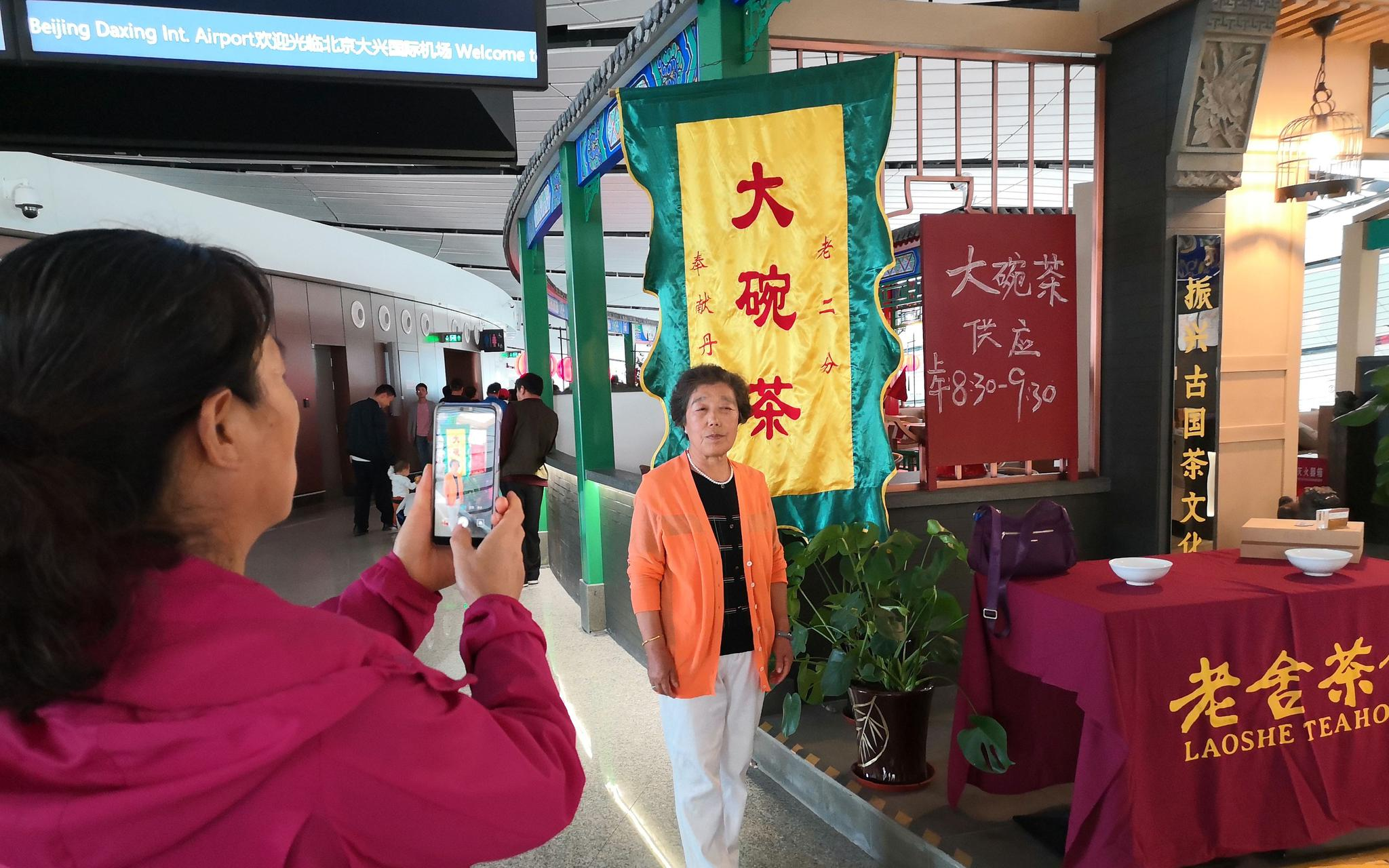 """叶辰良 国庆假期游客打卡大兴机场,""""大碗茶""""、故宫口红受追捧"""