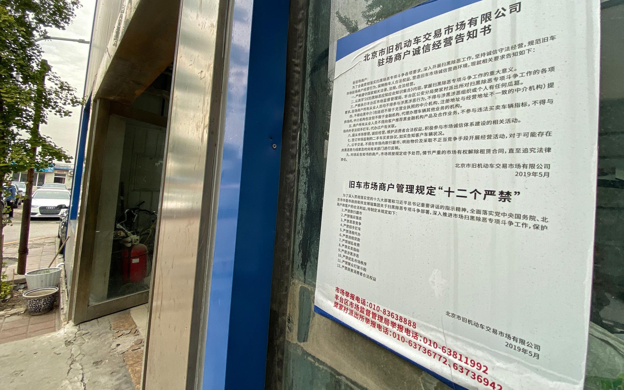 11月起外地车限行措施调整 京牌租赁应声涨价