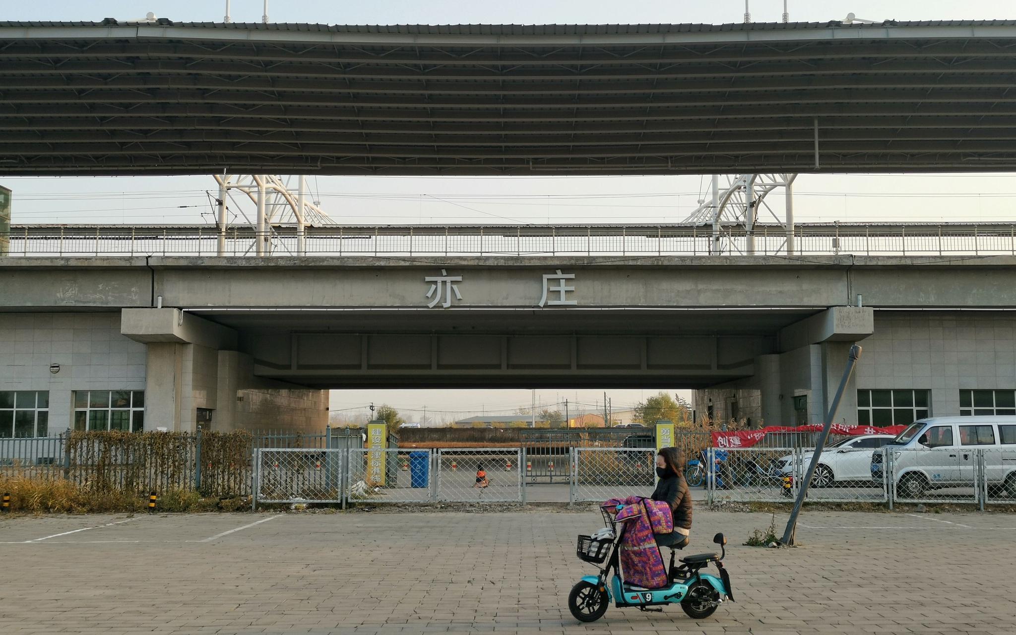 北京亦庄火车站建成十年未开通