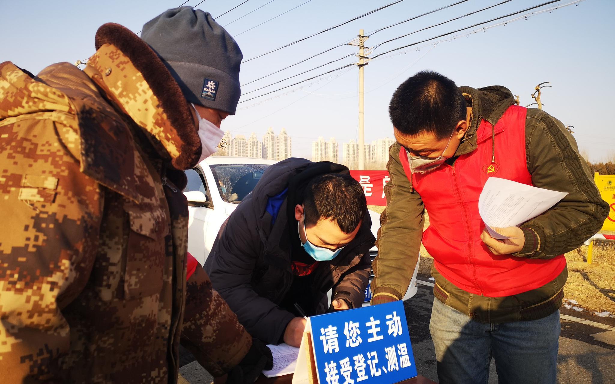 平谷大兴庄组织党员志愿服务队战疫情图片