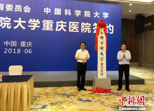 图为中国科学院大学重庆医院揭牌成立。 刘相琳 摄