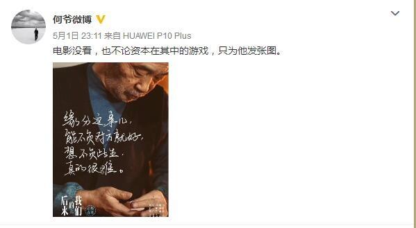 导演何平评论《后我》退票事件 陈嘉上留言力挺