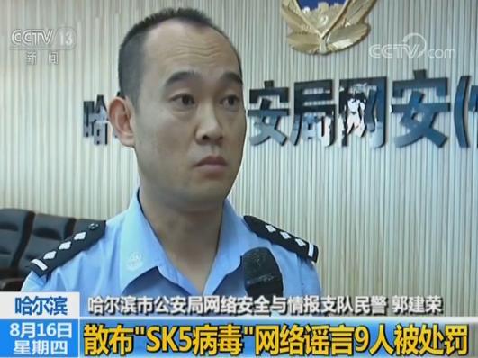 """9人因散布哈尔滨""""SK5病毒""""网络谣言被处罚"""