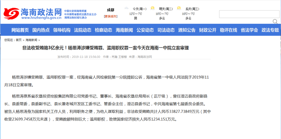 世博国际网址·山西太原:驴友受伤被困峡谷 深夜开展紧急救援