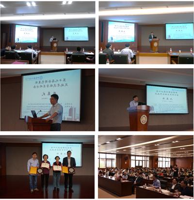 第十九届全国包裹体与地质流体学术研讨会在中国科大成功召开