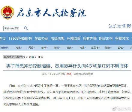 江苏一男子用废弃针头给4岁幼童注射不明液体,已被批准逮捕
