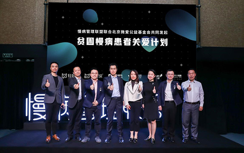 慢病管理联盟成立暨首款新品发布会在京举行