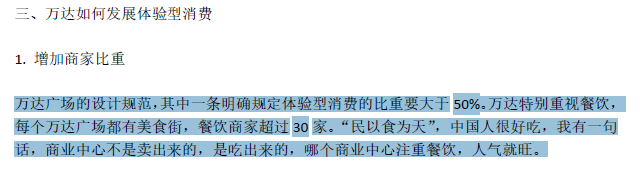 然而,万达对万达广场线下的业态调整,却难以扭转大势。