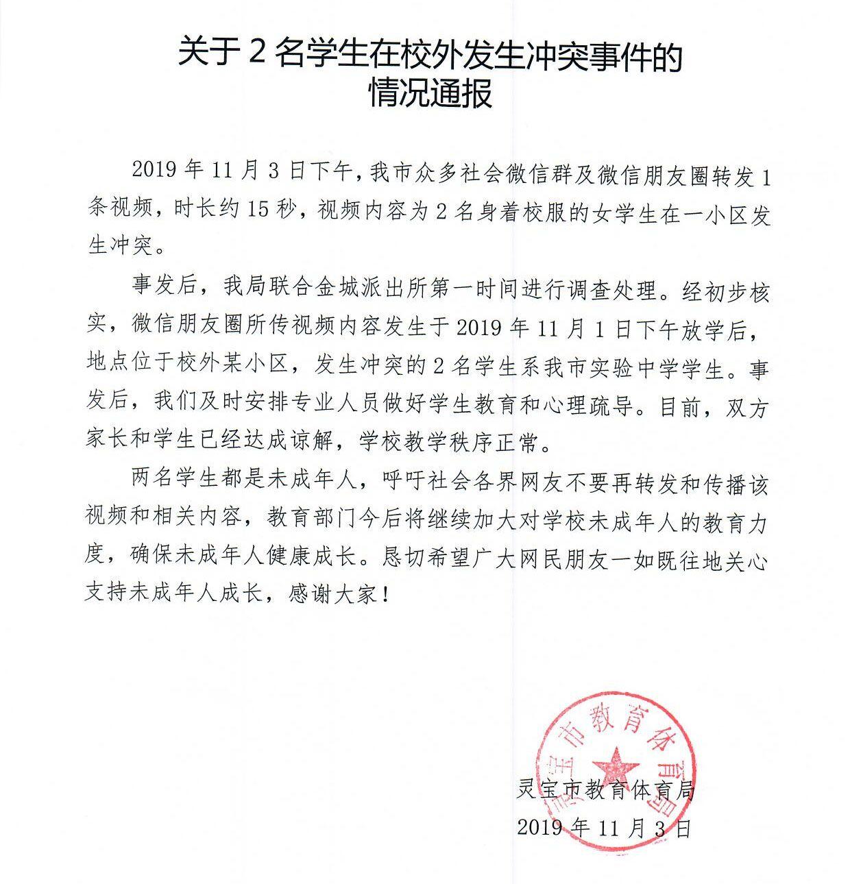 河南灵宝通报一校园欺凌事件:已安排学生心理疏导