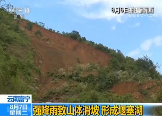 云南富宁:暴雨致山体滑坡 堰塞湖危及3800名居民