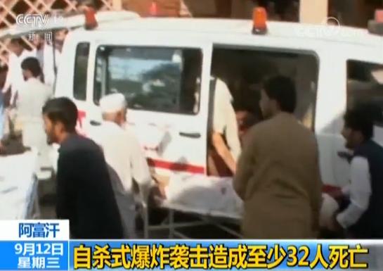 阿富汗东部发生自杀式爆炸袭击 造成至少32人死亡