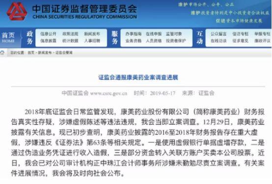 易发下载-日媒:日本检方最快下周一将起诉日产前董事长戈恩