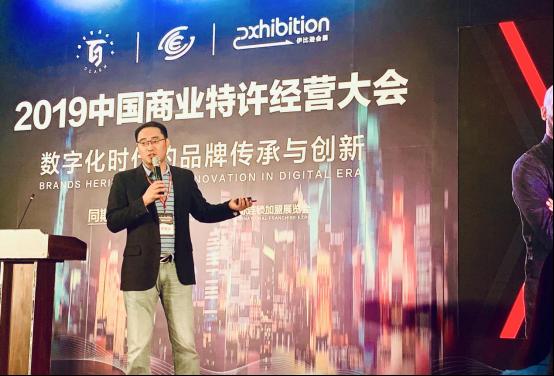 金固股份汽车超人数字门店亮相2019中国商业特许经营大会