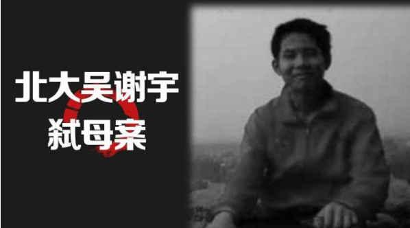 吴谢宇自述作案动机全文曝光 女友讲述谢天琴真正死因 吴谢宇弑母案作案细节最新进展今日