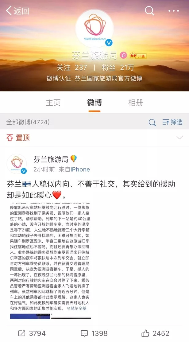 """瑞典警察粗暴对待中国游客 邻国纷纷来""""抢生意"""""""