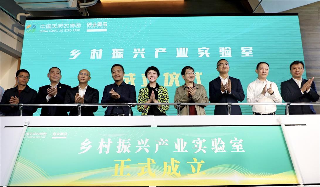 中国天府农博园乡村振兴产业峰会在成都新津召开