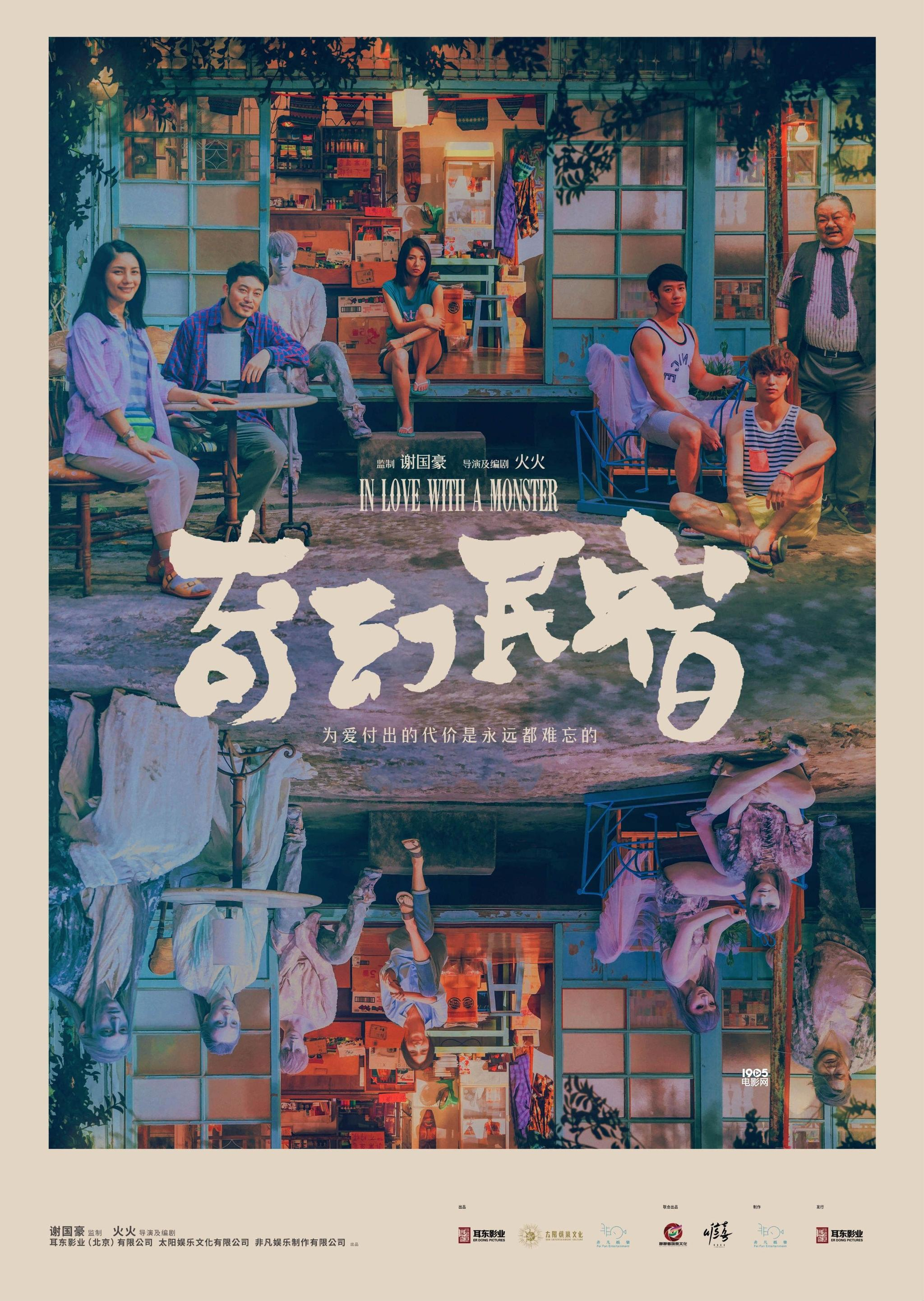 《奇幻民宿》亮相香港影视展 曝