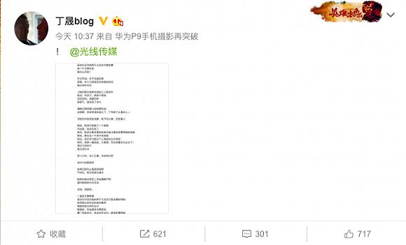 《英雄本色2018》的导演丁晟通过微博发布文章