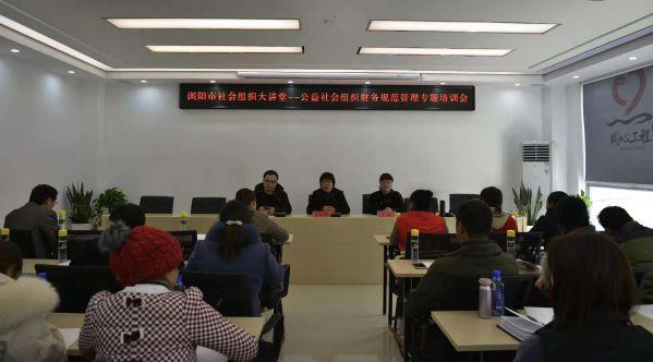 浏阳市社会组织孵化基地举办第三期社会组织大讲堂