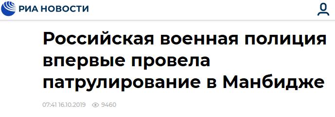 俄新社报导截图