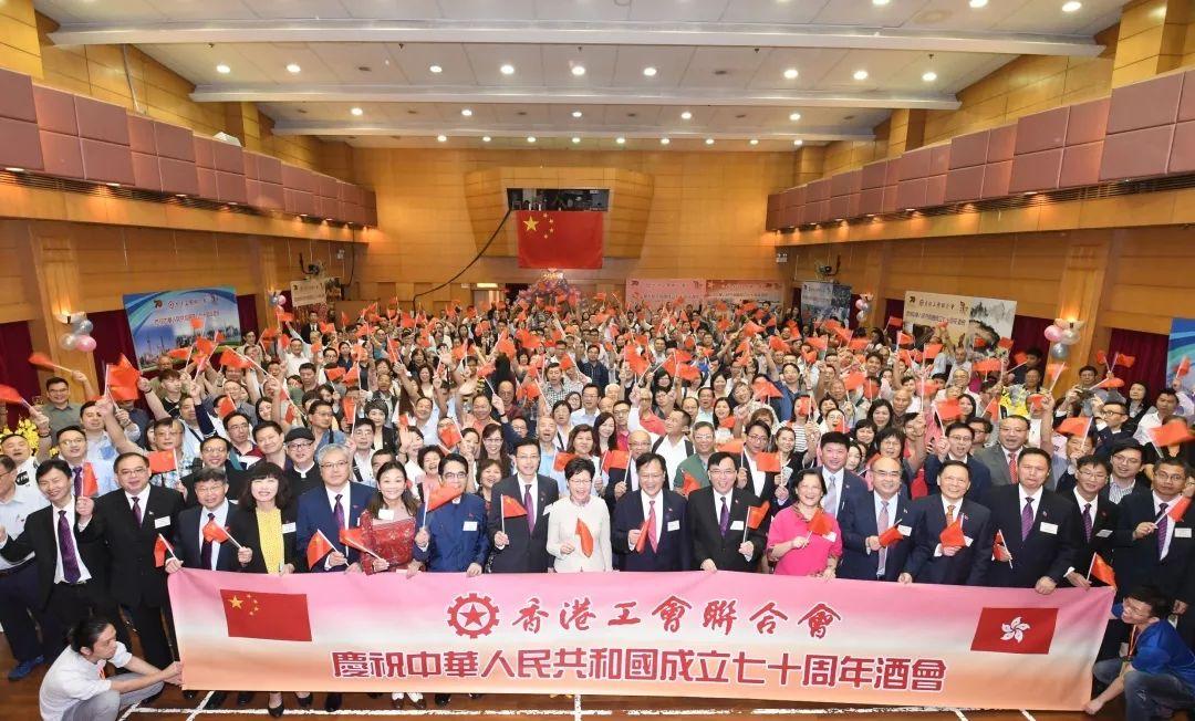 喷鼻港工会结合会庆贺中华群众共战国建立70周年举动的会场。主理圆供图